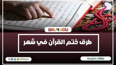 Photo of طرق ختم القرآن في شهر