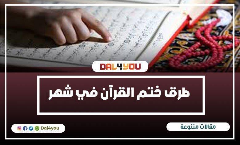 طرق ختم القرآن في شهر