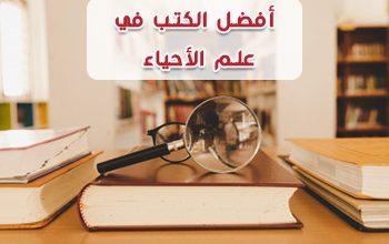 Photo of أفضل الكتب في علم الأحياء