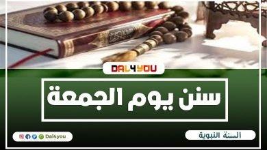 Photo of سنن يوم الجمعة