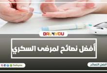Photo of أفضل نصائح لمرضى السكري