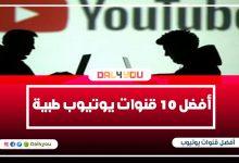 Photo of أفضل 10 قنوات يوتيوب طبية