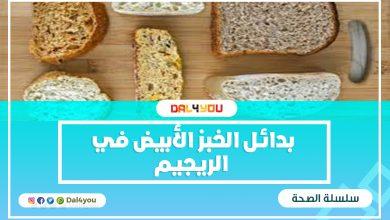 Photo of بدائل الخبز الأبيض للرجيم