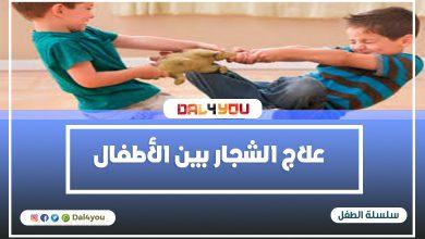 Photo of علاج الشجار بين الاطفال
