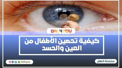 Photo of كيفية تحصين الأطفال من العين والحسد