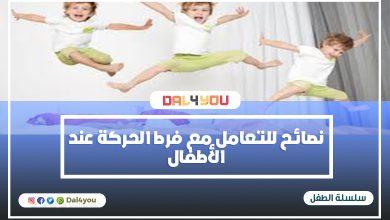 Photo of نصائح للتعامل مع فرط الحركة عند الأطفال