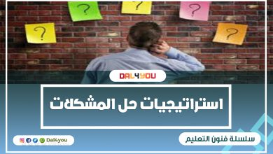 Photo of استراتيجيات حل المشكلات