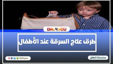 Photo of طرق علاج السرقة عند الأطفال