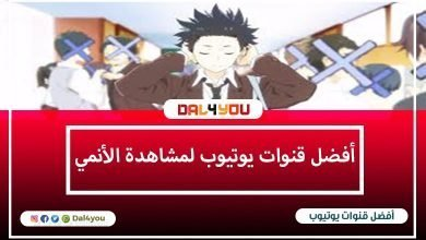 Photo of أفضل قنوات يوتيوب لمشاهدة الأنمي