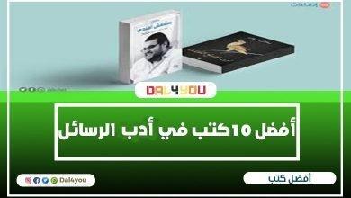 Photo of أفضل 10 كتب في أدب الرسائل