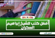 Photo of أفضل كتب للشيخ إبراهيم السكران