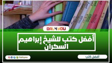 صورة أفضل كتب للشيخ إبراهيم السكران