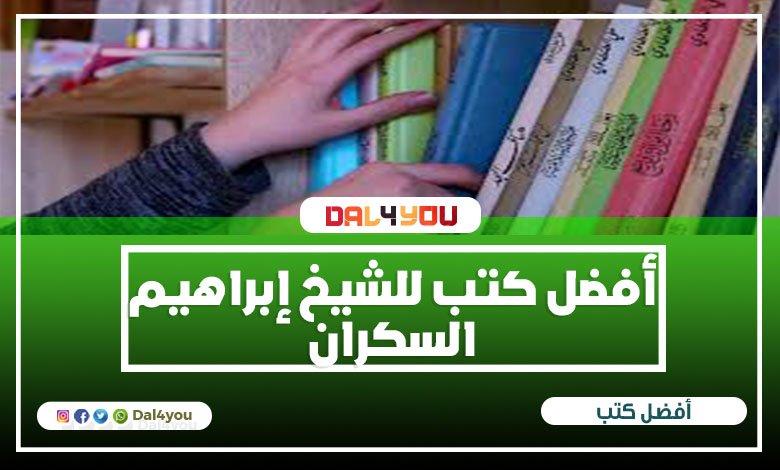 أفضل كتب للشيخ إبراهيم السكران