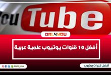 Photo of أفضل 10 قنوات يوتيوب علمية عربية