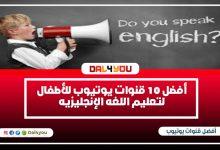 Photo of أفضل 10 قنوات يوتيوب للأطفال لتعليم اللغة الإنجليزية