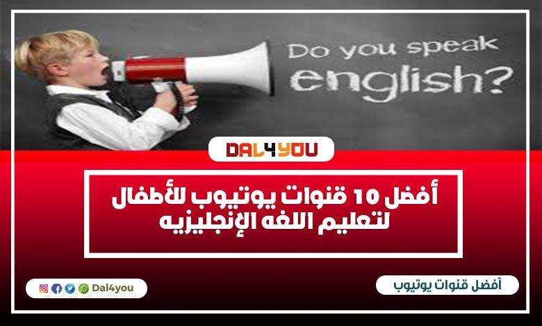 أفضل 10 قنوات يوتيوب للأطفال لتعليم اللغه الإنجليزية
