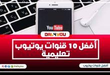 Photo of أفضل 10 قنوات يوتيوب تعليمية