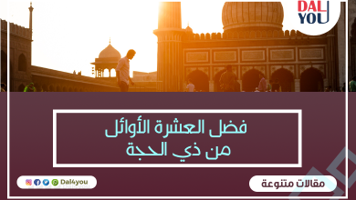 Photo of فضل العشرة الأوائل من ذي الحجة