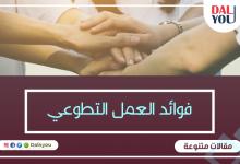 Photo of فوائد العمل التطوعي