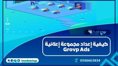 كيفية إعداد مجموعة إعلانية Group Ads