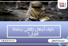 Photo of كيف أجعل طفلي يحفظ القرآن؟