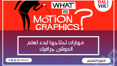 Photo of مهارات تحتاجها لبدء تعلم الموشن جرافيك