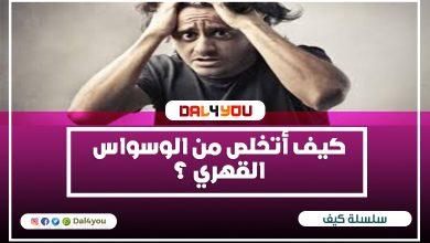 Photo of كيف أتخلص من الوسواس القهري ؟