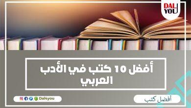 صورة أفضل 10 كتب في الأدب العربي