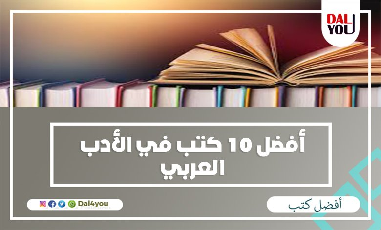 Photo of أفضل 10 كتب في الأدب العربي