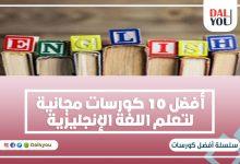 Photo of أفضل 10 كورسات مجانية لتعلم اللغة الإنجليزية أونلاين