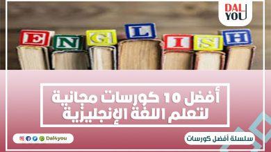 صورة أفضل 10 كورسات مجانية لتعلم اللغة الإنجليزية أونلاين
