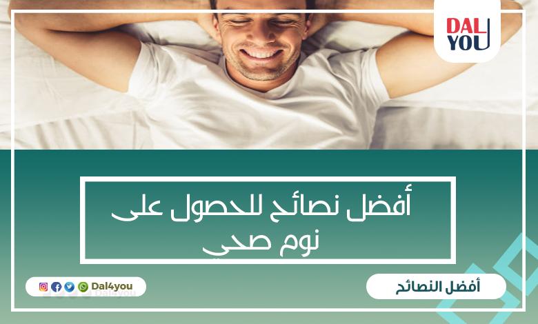 أفضل نصائح للحصول على نوم صحي