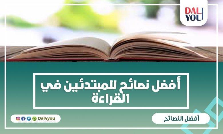 القراءة لها فوائد كثيرة أفضل نصائح للمبتدئين في القراءة للاستمتاع بها