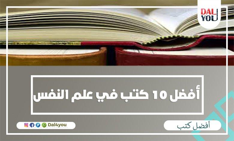 Photo of أفضل 10 كتب في علم النفس