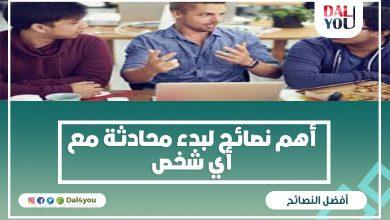 Photo of أهم نصائح لبدء محادثة مع أي شخص
