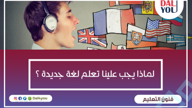 Photo of لماذا يجب علينا تعلم لغة جديدة؟