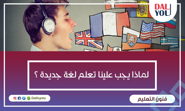 لماذا يجب علينا تعلم لغة جديدة ؟
