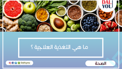Photo of ما هي التغذية العلاجية ؟