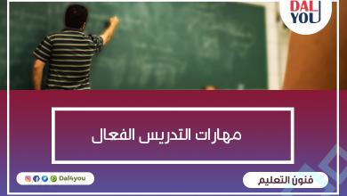 Photo of مهارات التدريس الفعّال