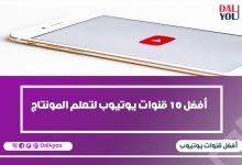 Photo of أفضل 10 قنوات يوتيوب لتعلم المونتاج