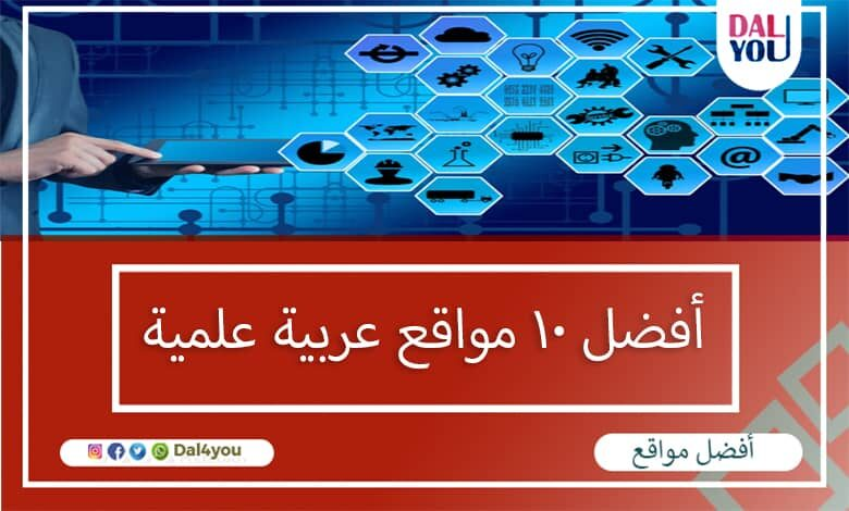 أفضل 10 مواقع عربية علمية