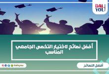 Photo of أفضل نصائح لاختيار التخصص الجامعي المناسب