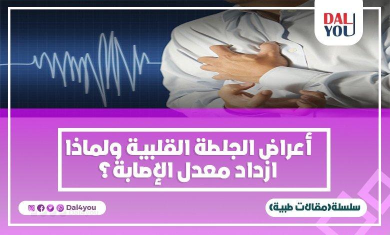 أعراض الجلطة القلبية ولماذا ازاداد معدل الإصابة؟