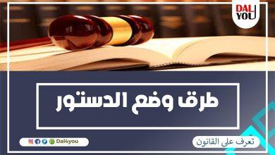 طرق وضع الدستور