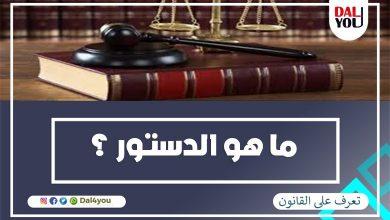 ما هو الدستور ؟