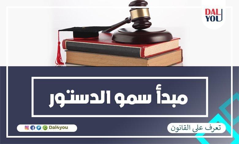 مبدأ سمو الدستور