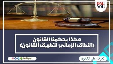 Photo of هكذا يحكمنا القانون.. النطاق الزماني لتطبيق القانون