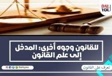 Photo of للقانون وجوه أخرى: المدخل إلى العلوم القانونية