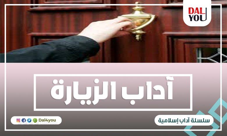آداب الزيارة في الاسلام