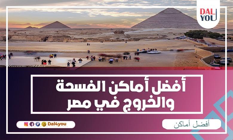 أفضل أماكن الفسحة والخروج في مصر